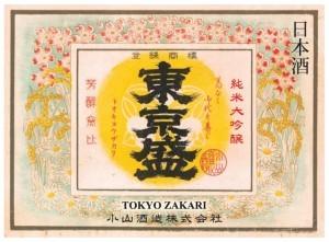 小山酒造「東京盛」40年ぶり復刻