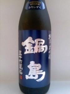 鍋島 純米大吟醸きたしずく (女尊男卑)