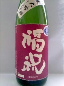福祝 純米大吟醸 (酒屋の風景)