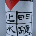 明鏡止水ひとごこち 特別純米酒 (寿司の味)