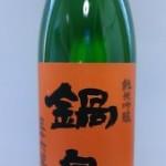 鍋島純米吟醸生酒 五百万石( 百川 弐 )