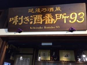 唎き酒番所93