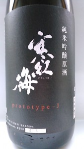 寒紅梅純米吟醸原酒 (吉田類氏)