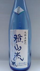 雅山流 影の伝説(ペットボトル)