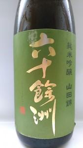 六十餘洲 純米吟醸山田錦