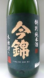 今錦特別純米 木槽搾り(鮎)