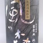 風の森純米しぼり華 無濾過無加水 (あ!しまった)