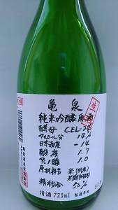 亀泉 純米吟醸原酒(品性に欠ける)