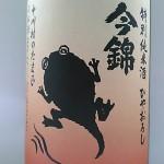 今錦 特別純米酒ひやおろし 中川家のたま子(風邪気味)