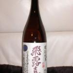 福島県 廣木酒造本店 「飛露喜」特別純米