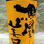 栃木県小林酒造 「鳳凰美田」芳