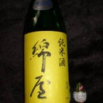 宮城県金の井酒造「綿屋」純米酒
