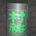 新潟県「村祐(むらゆう)酒造」純米大吟醸 無濾過本生