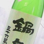 佐賀県富久千代酒造「鍋島」