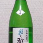 山形県新藤酒造店「裏・雅山流」香華 無濾過生詰