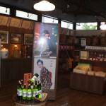 北海道の美酒「千歳鶴」