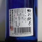 特別純米酒で、一つ疑問。