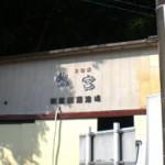 黒糖焼酎「富田酒造場」