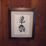 蔵元の旅・長野県諏訪「舞姫酒造」に思いを馳せて