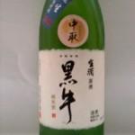 黒牛 中取り 純米酒無濾過生(割り水)