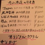 町田の隠れた店 和酒BAR IS(イズ)