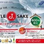 飲会型イベント「STYLE J.SAKE」