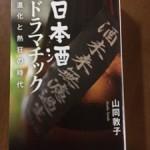 山同 敦子「日本酒ドラマチック」