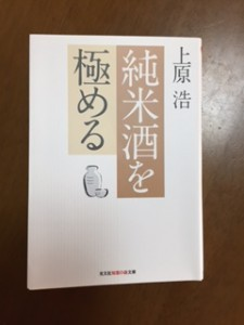 上原 浩著「純米酒を極める」