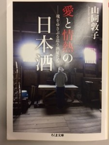 愛と情熱の日本酒「三同 敦子著」