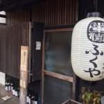 鎌倉 蕎麦「ふくや」
