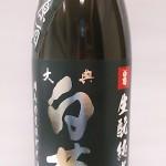 大典 白菊 (新しい出会い)