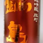 鍋島 純米吟醸雄町 (紅白)