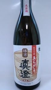 樽酒 真澄純米吟醸あらばしり生原酒 ( 美濃部氏 )