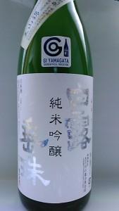白露垂珠 純米吟醸 ( 嘘が多い )