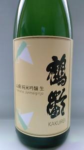 鶴齢 山廃純米吟醸生 (何気ない日常)