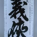 義侠 常温熟成純米原酒 ( 調子もん )