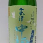 会津中将 特別純米うすにごり生酒 (にわか者)