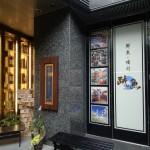品川 跳魚(はねうお)本店