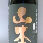 山本 山廃純米吟醸 (先行きは?)