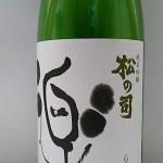 松の司 楽 純米吟醸 (コンプライアンス)
