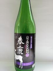 春鹿 純米吟醸生酒 ( 10% )