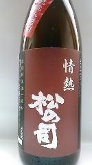 松の司生酛純米酒 (ごもっとも!)