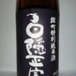 白隠正宗 雄町特別純米 (もり蕎麦)