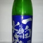 一白水成 純米吟醸 槽垂れ生酒