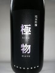 極物 純米吟醸 (馬路村のポン酢)