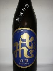 百田 山廃純米大吟醸(盲信)